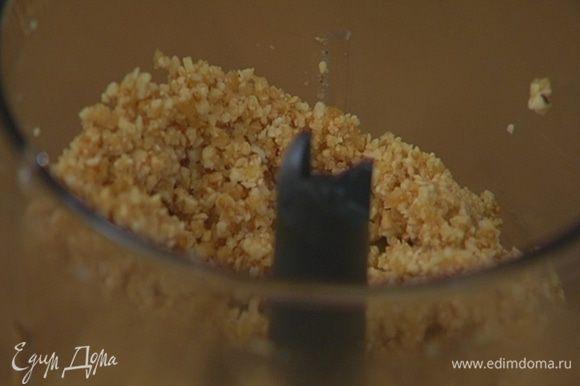 Фундук вместе с набухшим инжиром взбить блендером в густую пасту.