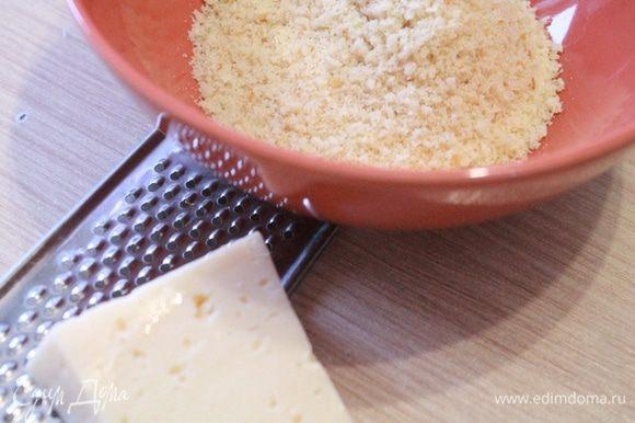 Хлеб смолоть в измельчителе до крошек, добавить натертый сыр, перемешать.
