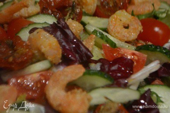 На широкое блюдо выложить салатные листья, ломтики огурца, помидоры черри, резанные на 4 части, вяленые томаты и креветки. Смешать оливковое масло и лимонный сок, посолить, поперчить и заправить им салат. Приятного аппетита!