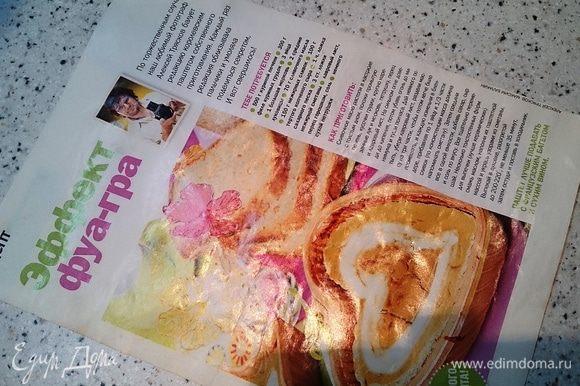 А вот и тот самый рецепт из журнала, этот листочек переезжает со мной вместе :)