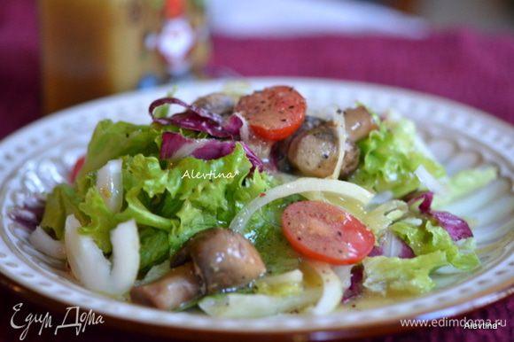 Раскладываем по тарелкам, встряхиваем заправку, поливаем салат и наслаждаемся. Приятного аппетита.