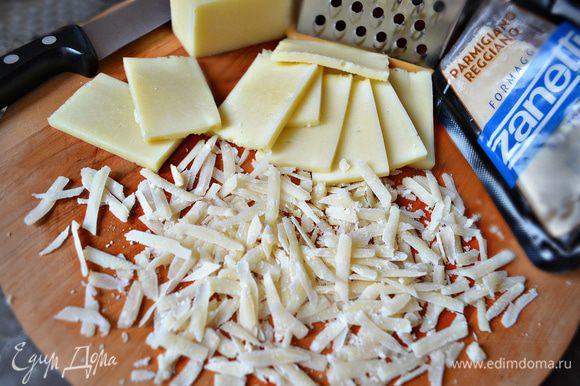 Моцареллу для пиццы нарежьте пластинами, пармезан натрите на крупной тёрке.