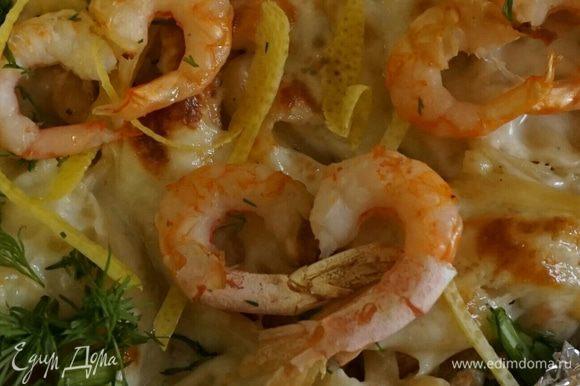 Блюдо можно подавать в фольге, украсив зеленью и цедрой лимона. Buon appetito!