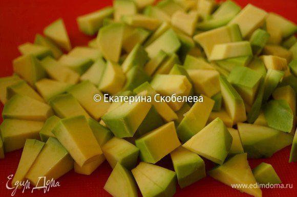 Авокадо нарезать мелкими кубиками.