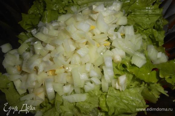 Салат порвать руками, лук мелко нарезать.