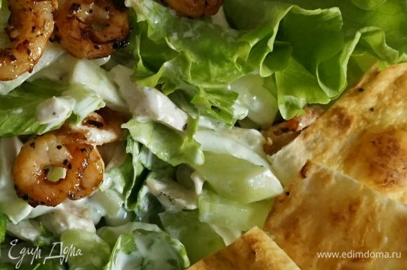 Сверху кладем чипсы из лаваша. Приятного аппетита!