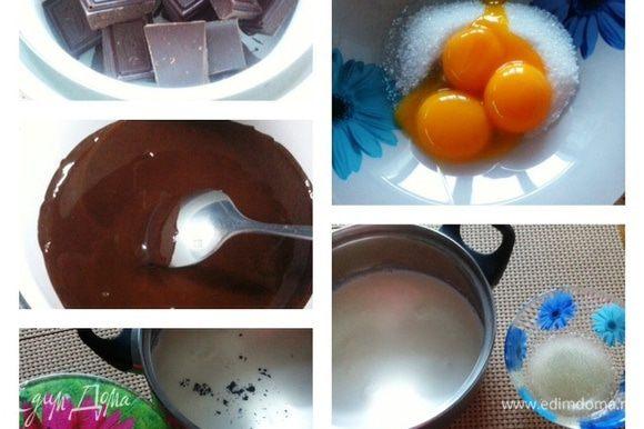 Для приготовления cremeux все необходимое готовим заранее: 1. Шоколад поломать и растопить в микроволновке или на водяной бане. 2. Молоко соединить со сливками, семена ванили добавить в молоко. 3. Желатин замочить в холодной воде. 4. Желтки растереть с сахаром. 5. Молочную смесь довести до кипения, небольшим количеством молока залить желтки с сахаром, вернуть молочно-желтковую смесь в горячее молоко и варить на маленьком огне, постоянно интенсивно мешая силиконовой лопаткой или венчиком. Необходимо следить, чтобы смесь не пристала ко дну. Сразу же процедить в другую посуду, чтобы прекратить нагревание, добавить отжатый желатин, размешать до его растворения. 6. Постепенно, в 3 приема, добавить крем Anglaise* в растопленный шоколад, перемешивая круговыми движениями силиконовой лопаткой до получения эмульсии. Я воспользовалась блендером. Закрыть пищевой пленкой, остудить, поставить в холодильник на ночь.