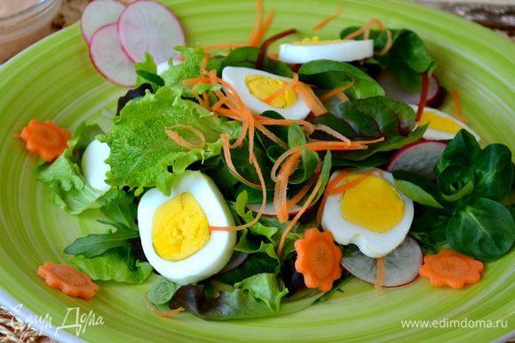 А теперь на каждую тарелку выложить подготовленный салатный микс. Украсить подготовленными овощами и нарезанным фигурно яйцом. Подавать салат с приготовленным отдельно соусом! Но и просто, слегка посолив и поперчив полученный салат, и сбрызнув его оливковым маслом Extra Virgin получается вкусно! ;)