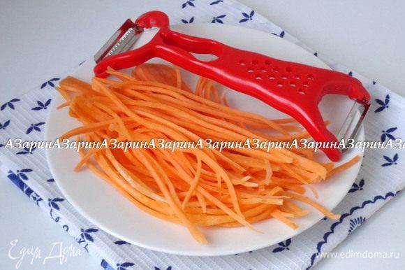 Морковь вымыть, очистить и настрогать специальным приспособлением тонкой длинной соломкой.