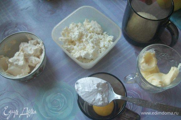 Для начинки нам понадобиться сливочное масло комнатной температуры, творог, сливочный сыр, сахар, ванилин (ещё лучше ваниль, ванильный сахар или эссенция) и крахмал.