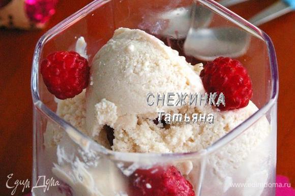 Перед подачей лучше дать мороженому «согреться» при комнатной температуре минут 10-15. Приятного аппетита!