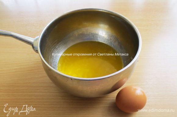 Сливочное масло растопить и остудить до теплого состояния