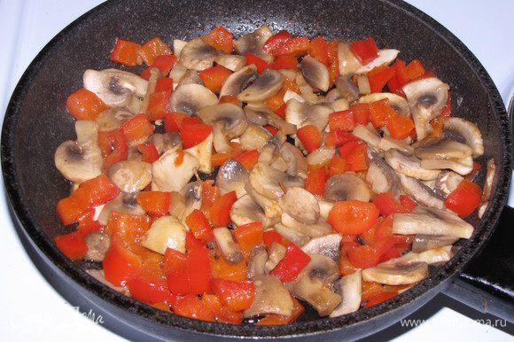 Грибы нарезать ломтиками, болгарский перец кубиками. Обжарить на смеси сливочного и растительного масла. Остудить.