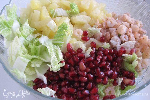 Добавить креветки, нарезанные кусочками ананасы и зерна граната.