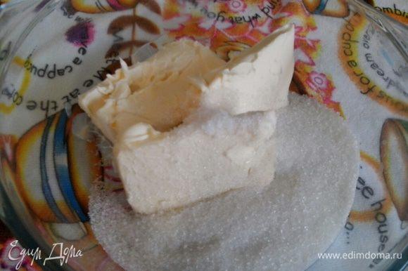 Размягченный маргарин или сливочное масло взбить с сахаром.