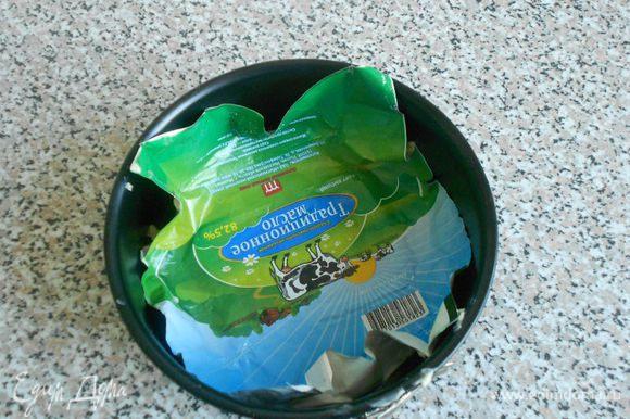 Формы для куличей смазать маслом, на дно положить пекарскую бумагу. (Очень удобно смазывать формы обёрткой от масла: и равномерно, и руки чистые).