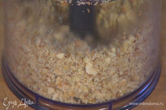 Грецкие орехи и фундук измельчить в блендере.