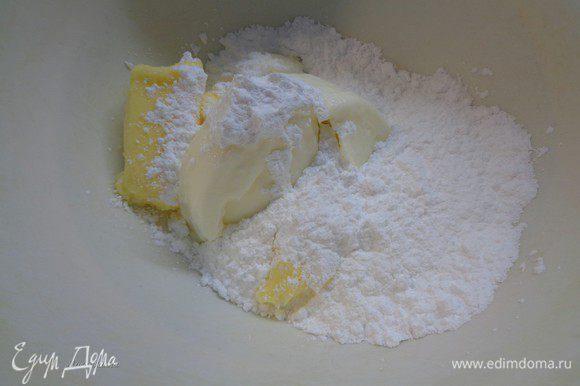 Пока корзиночки остывают, готовим крем. Для этого соединяем крем-чиз, сахарную пудру и сливочное масло комнатной температуры. Количество сахарной пудры регулируйте в зависимости от предпочтений.
