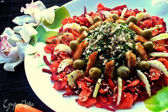 Украшаем оливками и подаём салат!