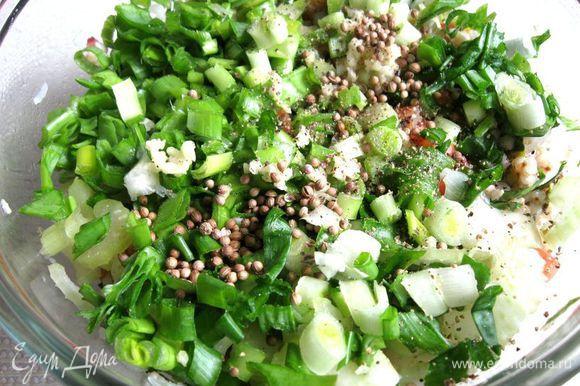 Добавить кориандр (семена), посолить, поперчить, аккуратно слегка перемешать. Приготовить заправку из меда, оливкового масла, белого винного бальзамического уксуса 5%, лимонного сока. Полить салат, перемешать.