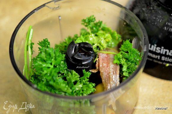Взбить в блендаре в пюре: пучок петрушки, баночку оливок без косточки, примерно 1 стакан, анчоусы филе, уксус и оливковое масло.