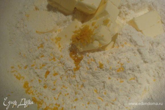 Муку и разрыхлитель теста просейте. Добавьте сливочное масло нарезанными кусочками. Добавьте 80 грамм сахара и цедру лимона.