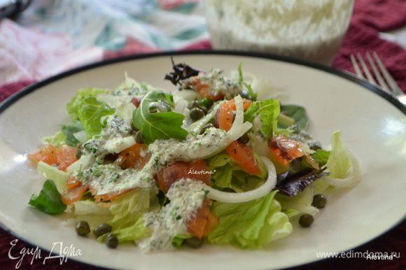 Разложить салат по тарелкам, сверху семгу, каперсы и полить заправкой из хрена. Приятного аппетита.