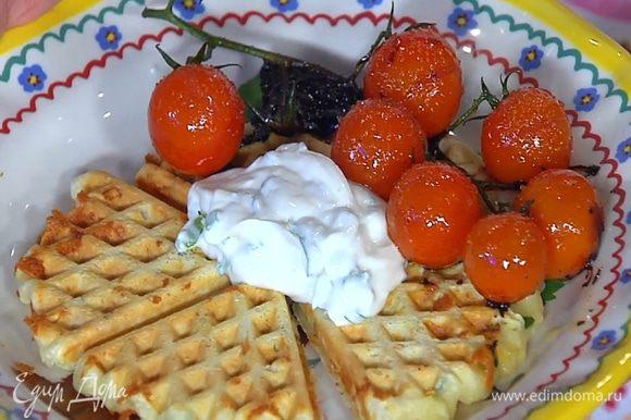 Готовые вафли подавать с обжаренными помидорами и творогом с зеленью.