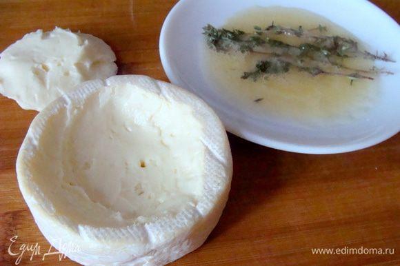 Срезать у сыра верхнюю часть так, чтобы получилось углубление примерно 7мм и по краям бортики. Тимьян залить медом и поставить на несколько секунд в микроволновку, чтобы мед растаял.