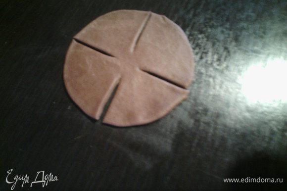 Раскатать тонко тесто, вырезать круги 6-7 см диаметр, сделать надрез крестом, но не до конца.