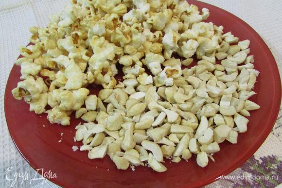 Подготовить попкорн и орехи. Кешью слегка прокалить на сковороде. Крупные кусочки разрезать пополам.
