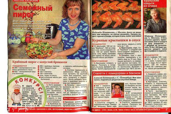 А это фото моей 1-ой публикации в журнале, лет... -дцать назад!!! (вариант пирога с брокколи и крабовыми палочками).