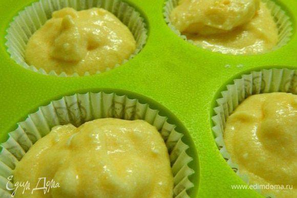 Разложить тесто по формочкам и выпекать в предварительно разогретой духовке при Т 180С 10-15 минут.