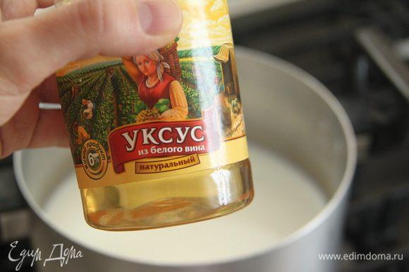 Добавить на литр молока столовую ложку уксуса из белого винограда.