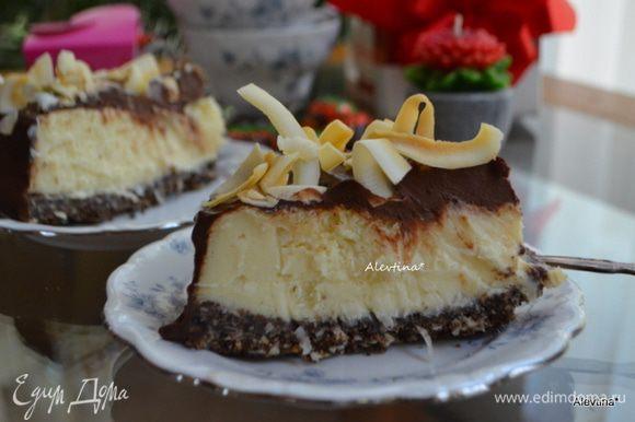 Разрезаем и наслаждаемся романтическим нежным десертом, который можно продлить на несколько вечеров.