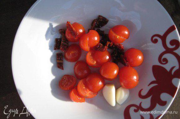 Помидоры черри разрезать пополам, вяленые помидоры мелко порезать, чеснок очистить.