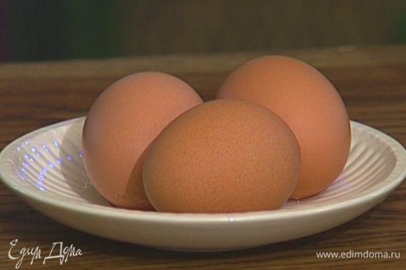 Яйца отварить вкрутую и почистить.