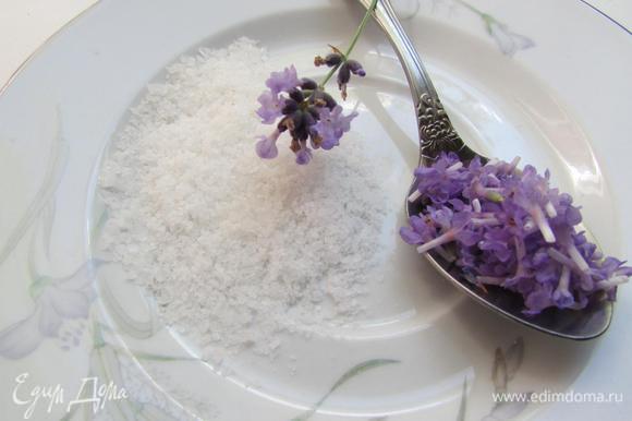 Добавить соль и полную ложку лавандового цвета.