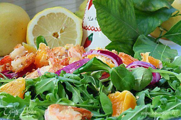 Собрать салат: в тарелку выложить салатный микс (у меня рукола и корн салат), кусочки апельсина, горячие креветки, сбрызнуть оливковым маслом, посыпать кунжутом. Buon appetito!