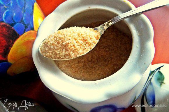 Добавить немного коричневого сахара (у меня кофейная ложечка).
