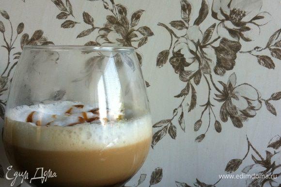 Украшаем карамелью или корицей/какао. В результате получаем ароматную трехслойную красоту. Желаю Вам истинного кофейного наслаждения!