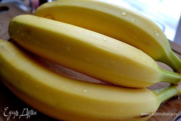 Нам нужны крупные и спелые бананы.