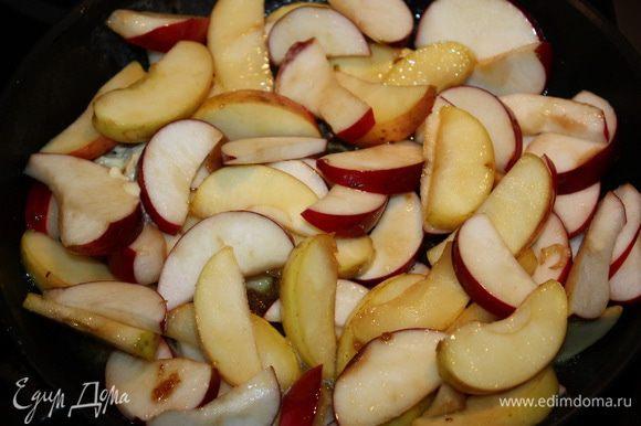 Затем нарезаем на яблоки на дольки и кладем их в сковородку с карамелью. Яблоки перемешиваем, чтобы они карамелизировались равномерно.