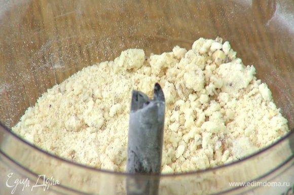 Приготовить тесто: в чаше блендера соединить муку, сливочное масло, грецкие орехи, сахар, корицу, посолить и взбивать все на высокой скорости до получения крошки.