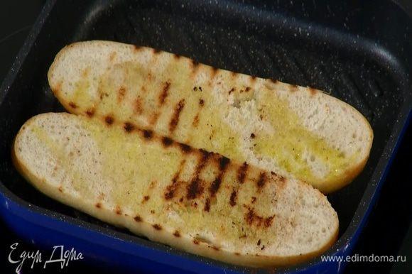 В сковороду-гриль, где жарилась грудинка, выложить половинки багета срезами вниз и обжаривать до появления золотистых полосок.