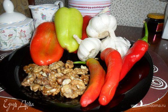 Подготовить все необходимые ингредиенты: помыть и почистить перец, чеснок, орехи.