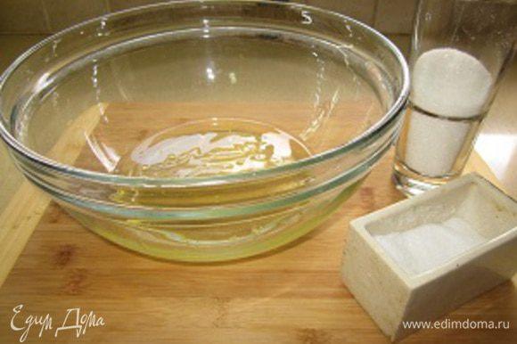Приготовление теста начинаем с того, что отделяем белки от желтков, в белки добавляем щепотку соли и начинаем взбивать до появления пены, как появляется пена, не переставая взбивать, тонкой струйкой вводим в белок половину (пол стакана) нормы приготовленного сахара и