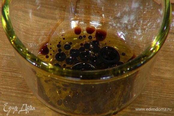 Приготовить заправку, перемешав оливковое масло, бальзамический уксус, соль и перец.