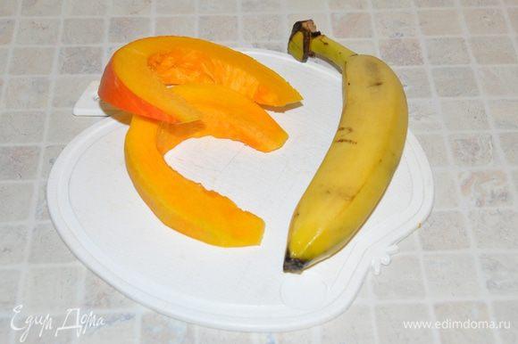 Тыкву очистить от шкурки и семян и порезать на кусочки. Используем тыкву только сладких сортов. Хорошо поспевший сладкий банан также очистить и нарезать.