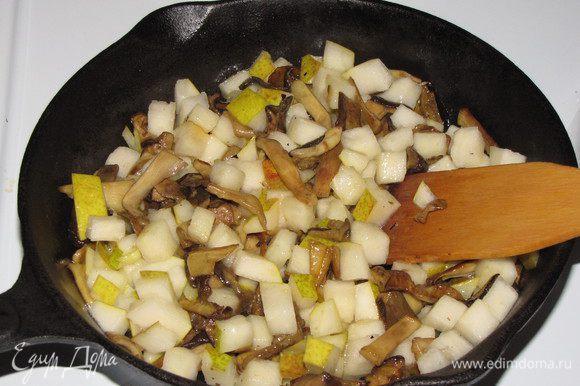 Грибы промыть от песка, отжать и нарезать соломкой. Растопить в сковороде с толстым дном 2 ст. л. сливочного масла и обжарить грибы на очень слабом огне 5-7 минут. Твердую грушу нарезать кубиком, сбрызнуть лимонным соком. Добавить в сковороду оставшееся масло и грушу. Прогреть, снять с огня. Переложить в миску и полностью остудить.